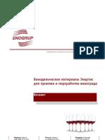 90925-6 Katalog Enogrup Materiali Enartis Dlya Priemki i Pererabotki Vinograda