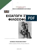 ΕΙΣΑΓΩΓΗ ΣΤΗ ΦΙΛΟΣΟΦΙΑ -παραδόσεις.2009