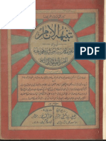 Tanbeeh ul Anam part 2