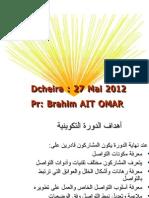تقنيات الحوار والتواصل داخل الجمعيات - إبراهيم أيت عمر