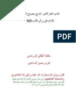 Jafr الجفر