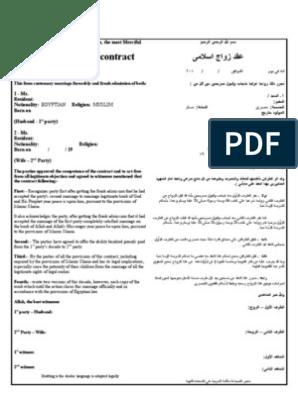 Marriage Contract عقد زواج اسلامى باللغتين العربية والانجليزية