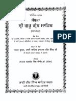 Santhya Sri Guru Granth Sahib Ji Vol.-1 by Bhai Veer Singh Ji