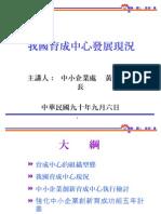 04-我國育成中心發展現況-黃榮吉