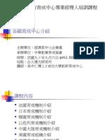 05-各國育成中心介紹-吳中仁