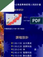 20-育成成功案例研討-吳國聖
