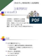 21-育成成功案例研討-吳中仁