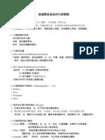 26-創造顧客滿意的行銷戰略-廖年欣