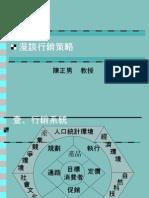 27-行銷策略-陳正男