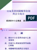 蘇文玲-育成業務相關輔導資源與法令規章
