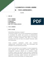 吳紹楨-育成中心經營理念與實務