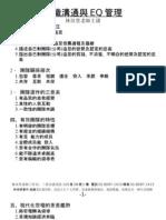 林玟瑩-組織溝通與EQ管理