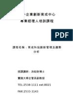 洪鉛財-科技創新管理及趨勢分析