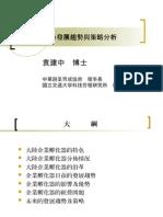 袁建中-大陸育成中心發展趨勢與策略