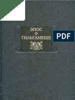 Epos o Gilgameshe Literaturnye Pamyatniki - 2006