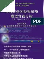 喬培偉-經營開發與策略聯盟實務