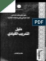 دليل التدريب القيادي - هشام الطالب