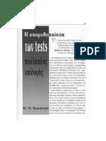 KAZANTZIS Math Paideia