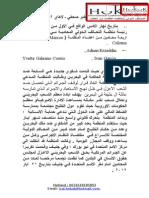 Press Release 2-6-2012