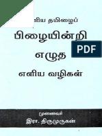 Tamil Ilakkanam 4