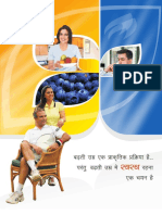 HealthyAgeingRange BrochureNewHindi