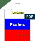 Russian Holy Bible Psalms