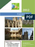 2012英國暑期遊學課程