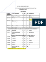 ECE Curriculum 2011-12 v3