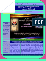 ~Newsletter Vol 1 Issue 1 of CoBA (Citizen of Burma Award Organization) - Florida Chapter~