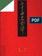二十四史全译 元史 第六册 卷168-185