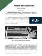 Сравнителен анализ на акумулаторните батерии използвани в хибридно задвижваните автомобили и електромобилите