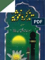 Tazkirah Ghausiya - Urdu