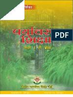Environment Teachers Guidelines Hindi Class I-Viii