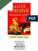Кингстон К. - Магия фэн-шуй в вашем доме - 2005
