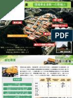 宮崎県環境改善推進大会プレゼン資料