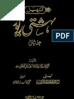 Tasheel Bahishti Zaiwar Vol 2