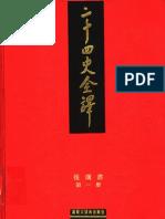 二十四史全译03 后汉书 第1册 卷1-16
