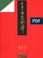 二十四史全译03 后汉书 第3册 卷90-104