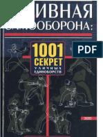 Samooborona PDF Stepashka.com