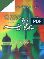 Taleem-e-Ghausia by Shah Gul Hasan Qadri - Urdu