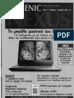 Hellenic Nexus 004