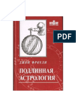 Дж. Фроли - Подлинная астрология