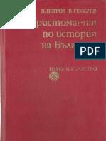 П. Петров, В. Гюзелев - Христоматия по история на България, т.2, 1978