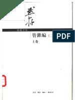 钱钟书著 管锥编 第二册(上卷)