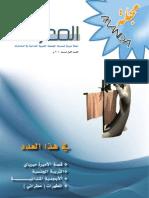 مجلة مندا-المعرفة - العدد الأول لسنة 2010