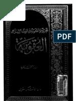 الجريمة والعقوبة في الفقه الإسلامي