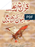 Quran Sharif Ke Ghalt Tarjamon Kee Nishandahee (Urdu)