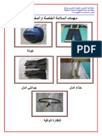 مهمات السلامة صور