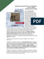 Η διάλυση της Κομμουνιστικής Διεθνούς και η επίδρασή της στο Διεθνές Κομμουνιστικό Κίνημα