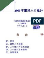 「2010年至2060年臺灣人口推計」簡報